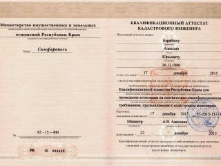 Квалификационный аттестат кадастрового инженера Барабаш Алексей Юрьевич