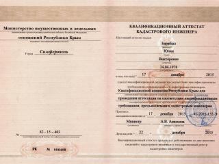 Квалификационный аттестат кадастрового инженера Барабаш Юлия Викторовна